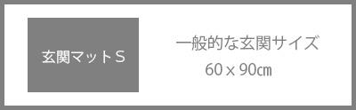 エントランスグループ60x90�