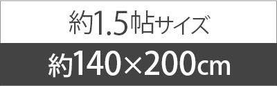 ラググループ140x200�