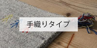 玄関手織りタイプ